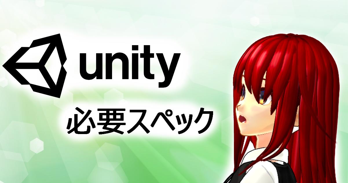 unity need spec