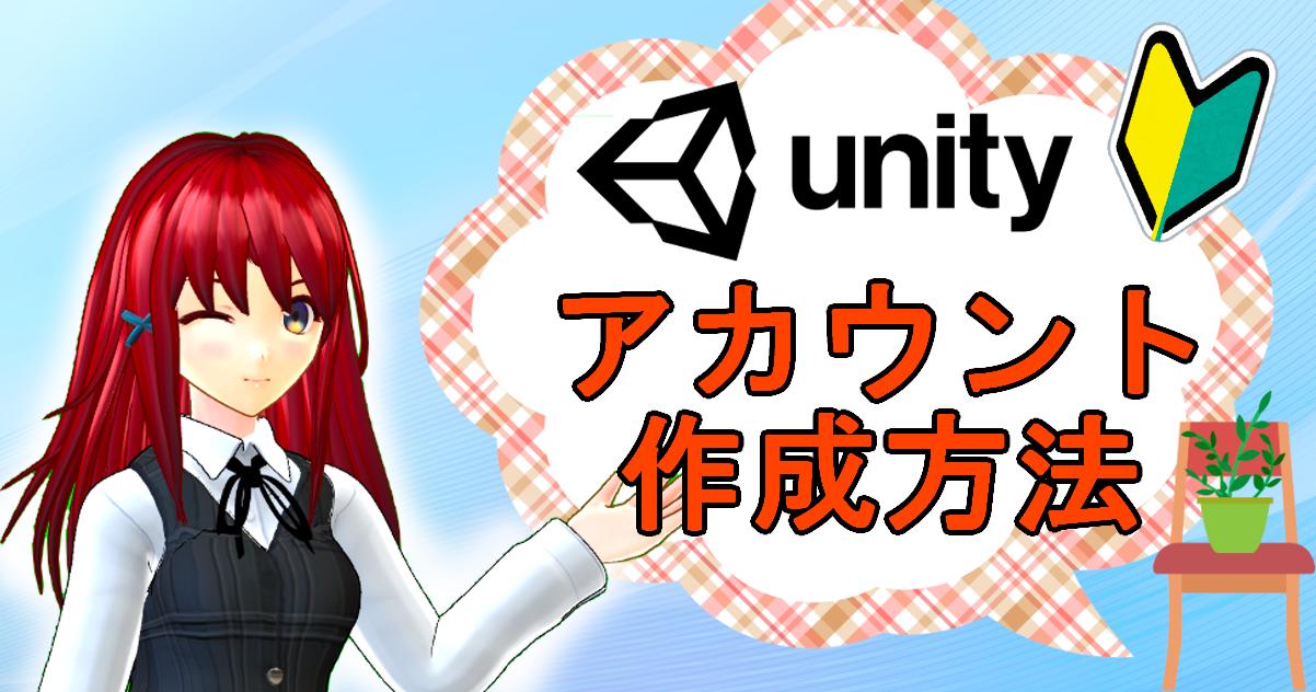 Unity アカウント作成