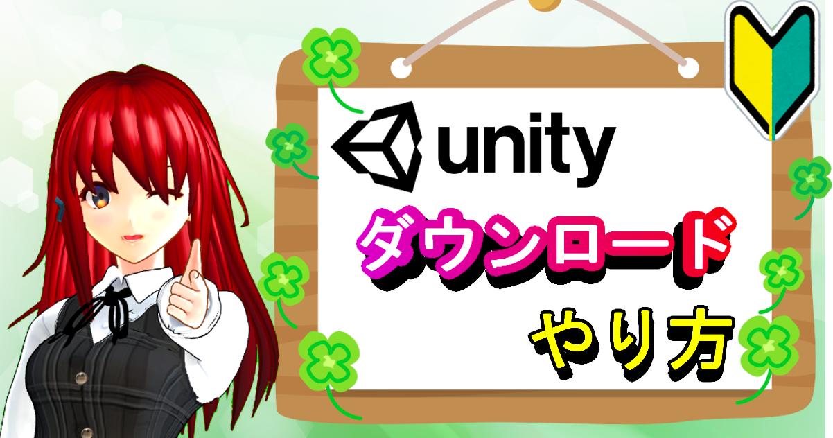 unity ダウンロード