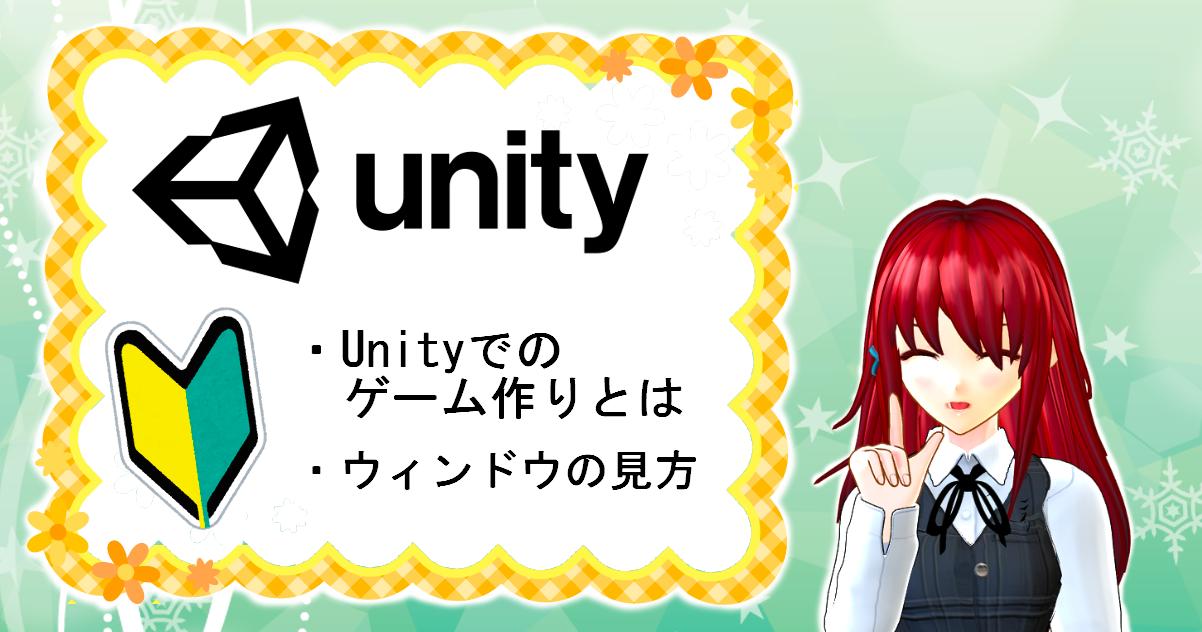 unity beginner