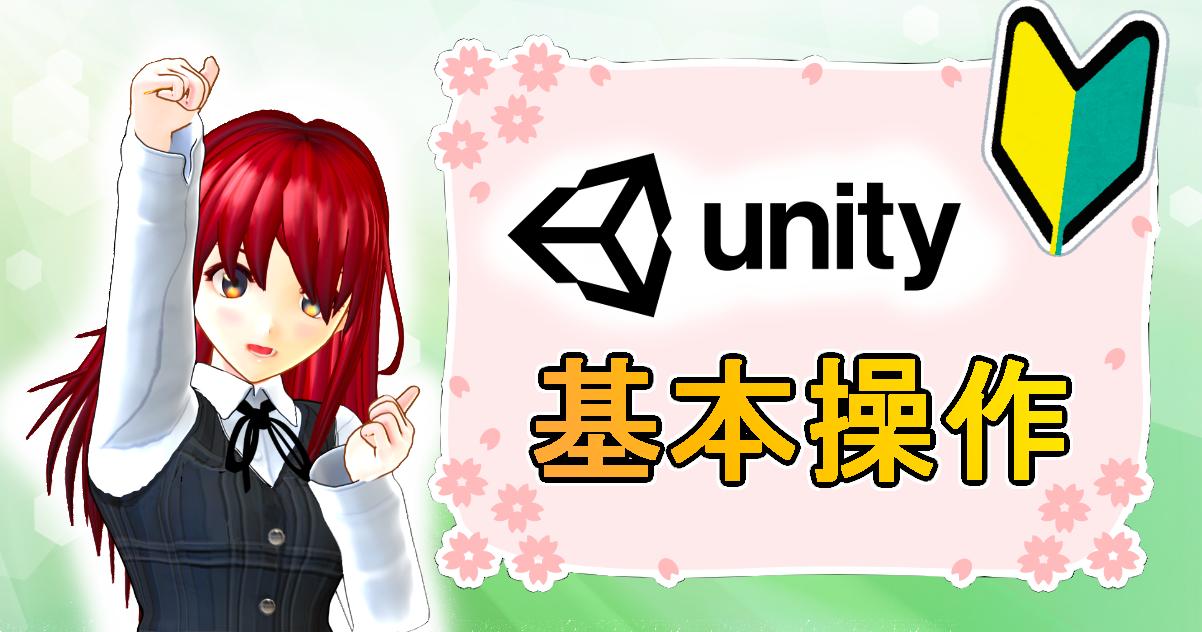 Unity基本的な使い方