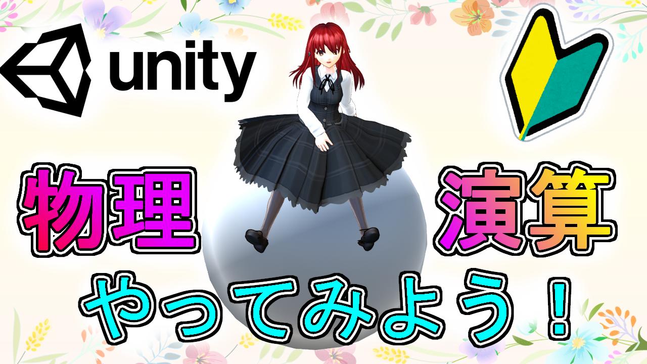 Unity物理演算基本