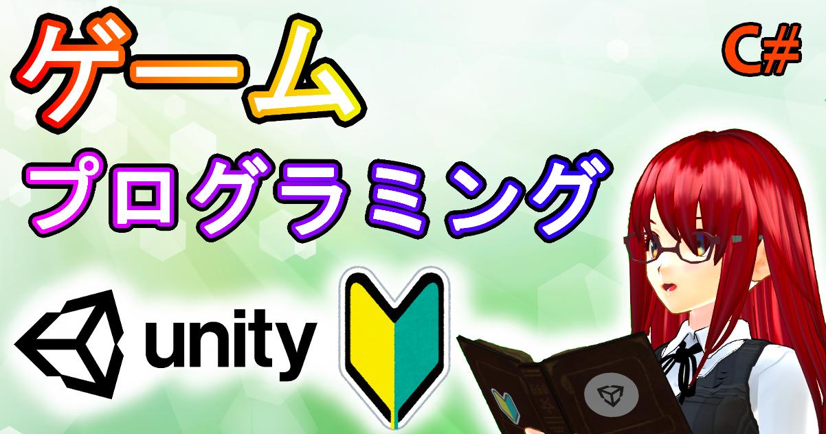 Unityプログラミング入門