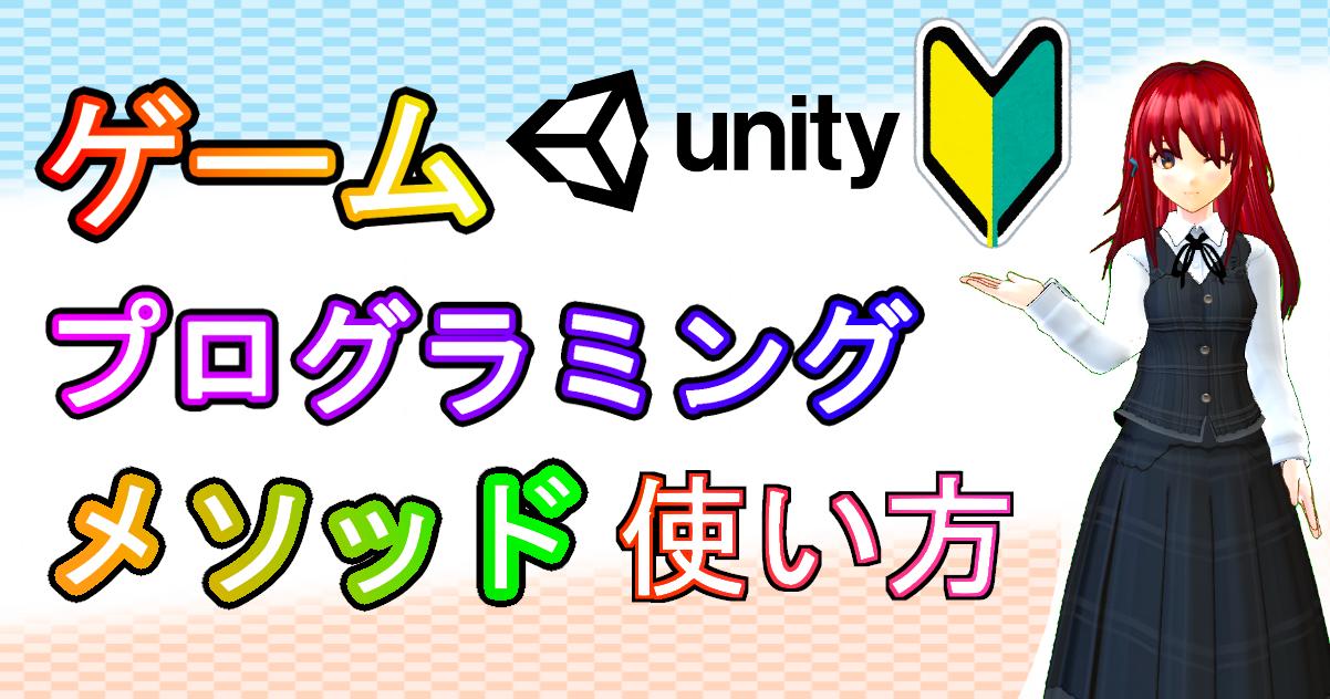 Unity 入門 メソッド プログラミング