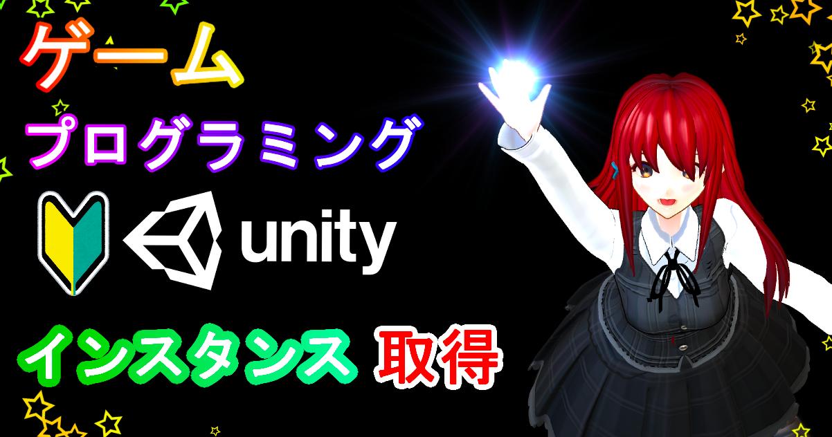 unity インスタンス