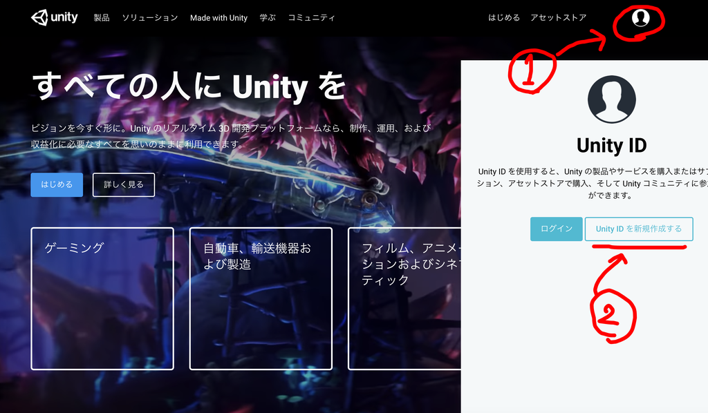 accout create in unity home page