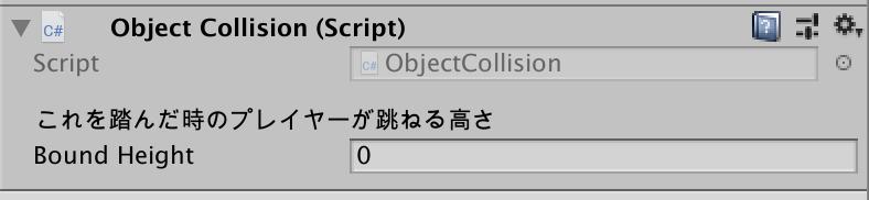 object collision script