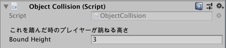 object collision height setting