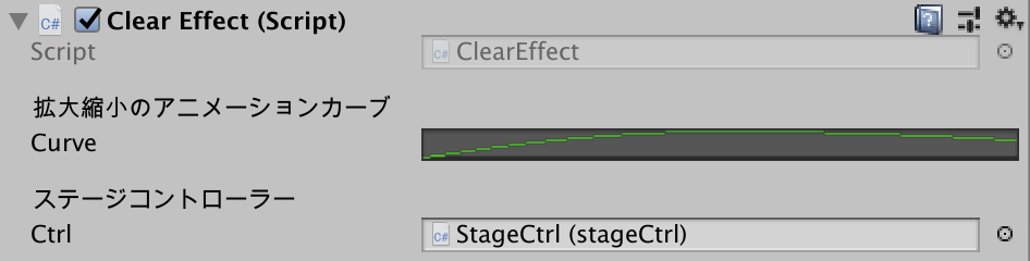 clear effect inspector