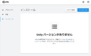open unity hub