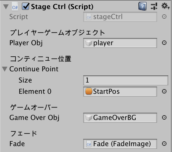 stage control inspector game over fade