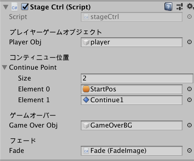 stage ctrl