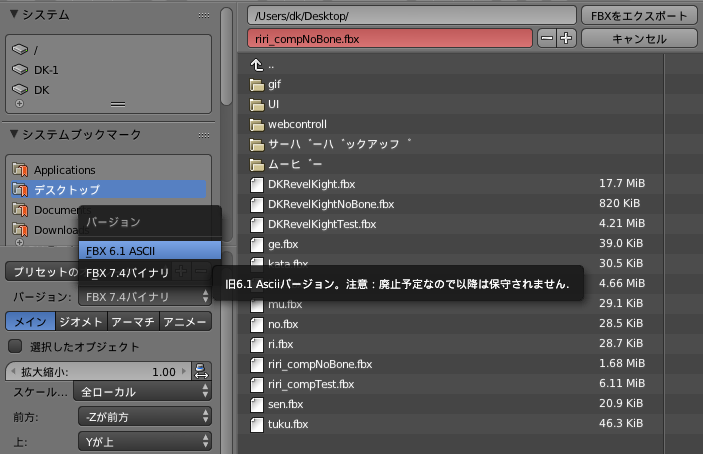 export fbx select version