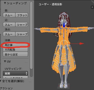 re normal mesh