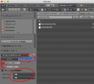 blender fbx import setting