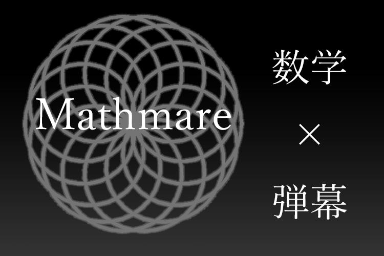 Mathmare