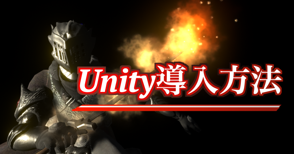 how to unity