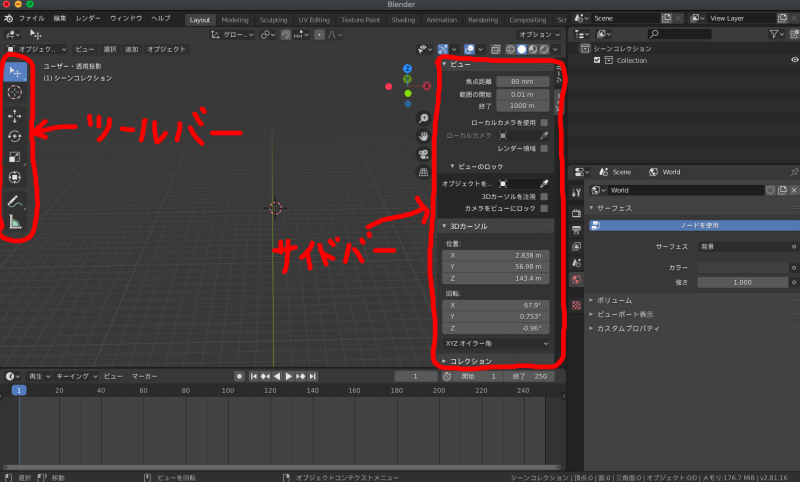 blender toolbar sidebar