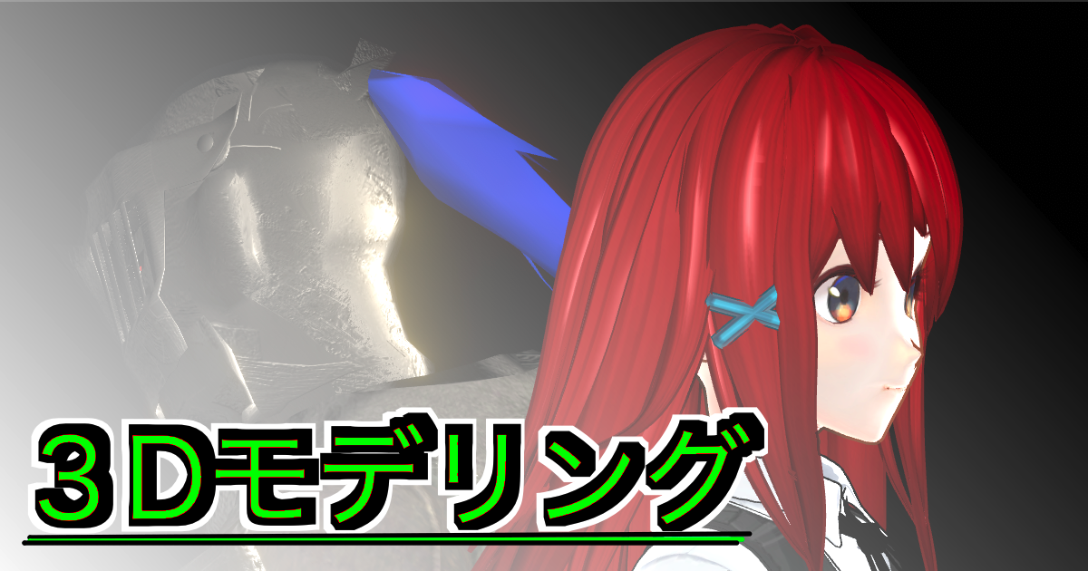 3Dモデル関連