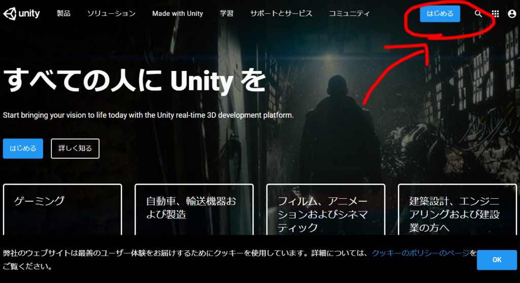 unity home page