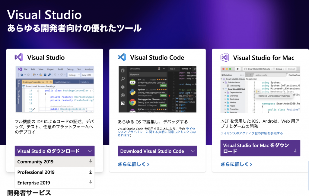 visual studio home page