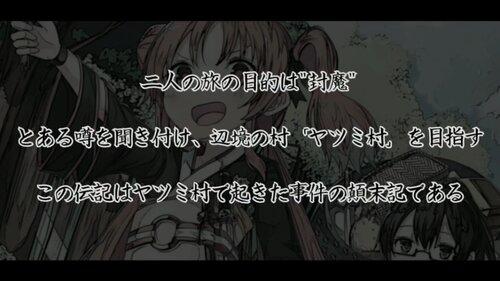 らせつ封魔伝 説明3