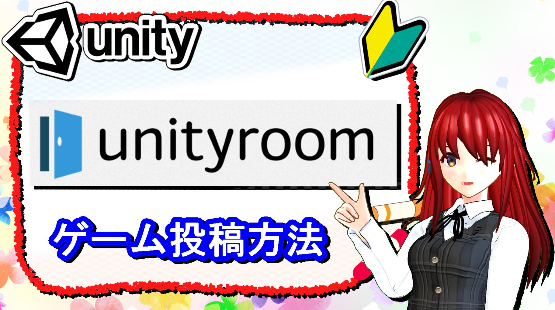 unityroom
