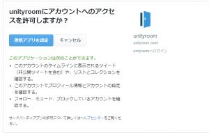 unityroom twitter