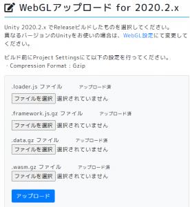 webgl upload file